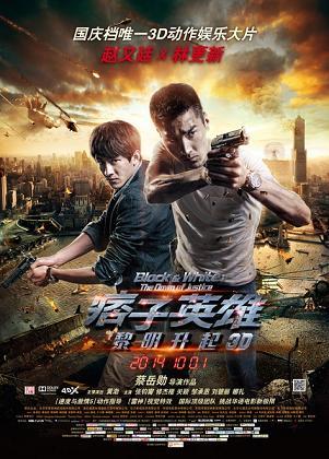 (Source: China Film Group Corporation)
