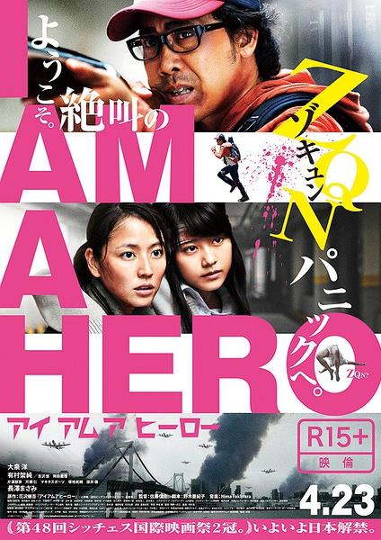 i-am-a-hero-2015