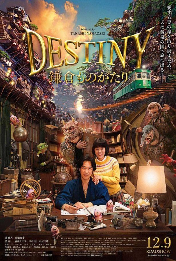 destiny-the-tale-of-kamakura