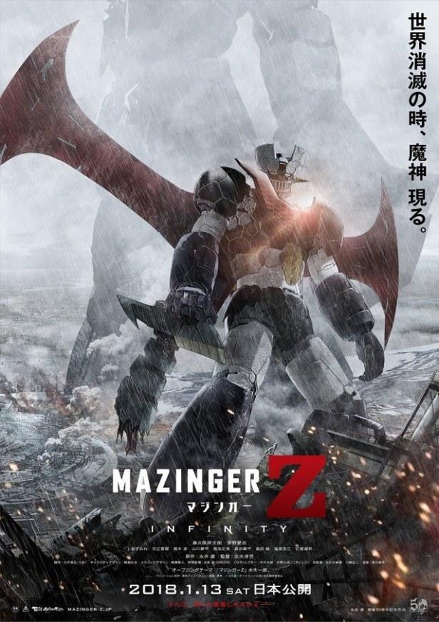 mazinger-z-infinity-1