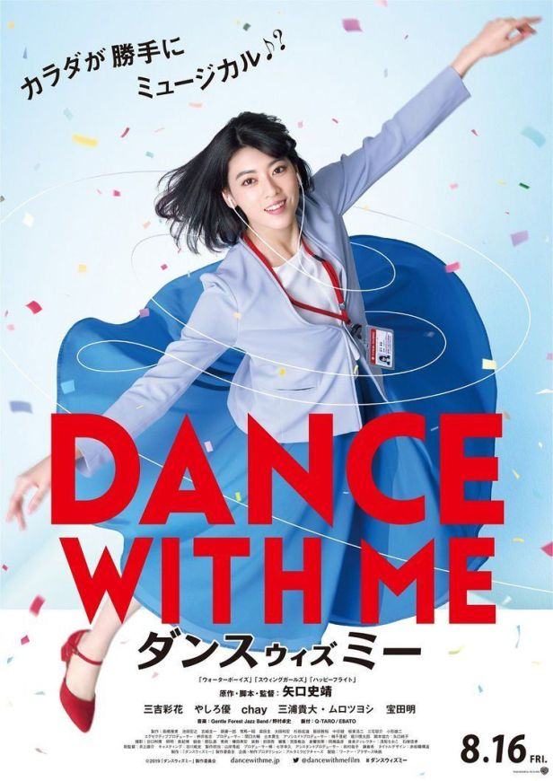 dance_with_me_poster