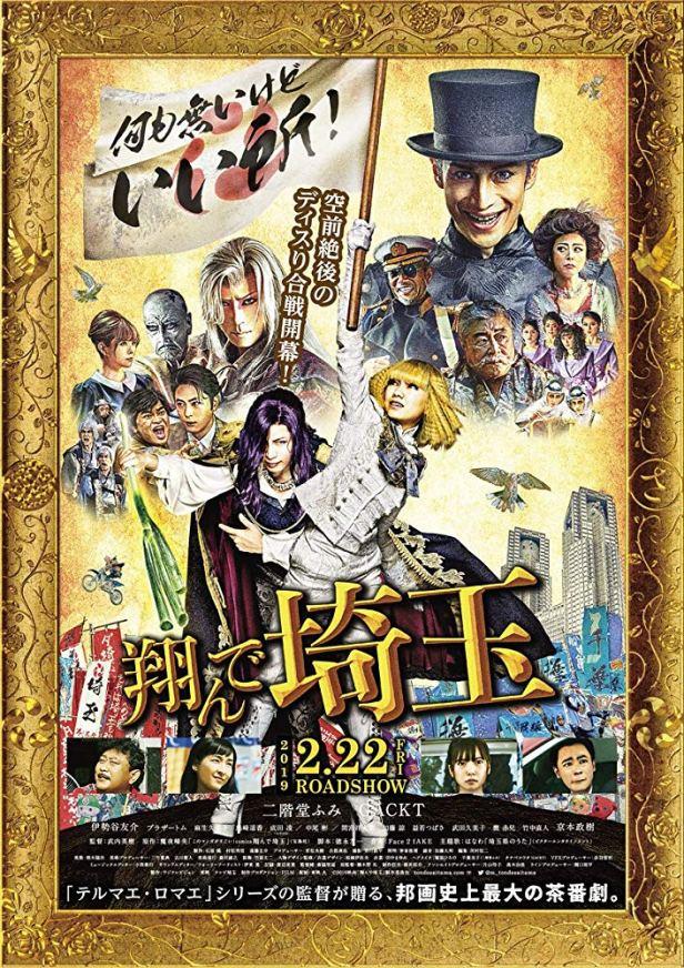 saitama-poster